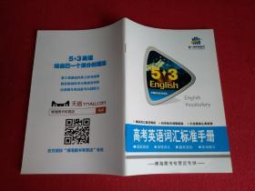 高考英语词汇标准手册
