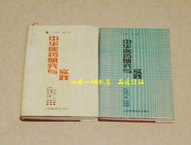 中华医药研究与实践(第一卷.1995+第二卷1996//共二册)