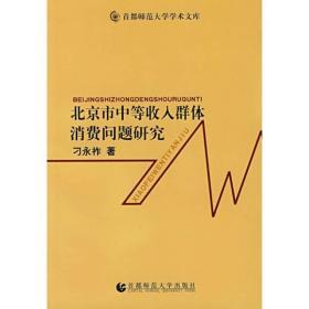 北京市中等收入群体消费问题研究