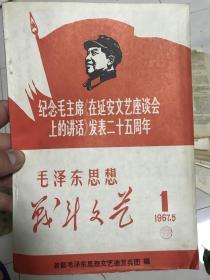 毛泽东思想战斗文艺(1967年1期)