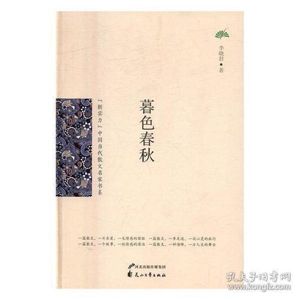 (新实力)中国当代散文名家书系-暮色春秋9787551127851
