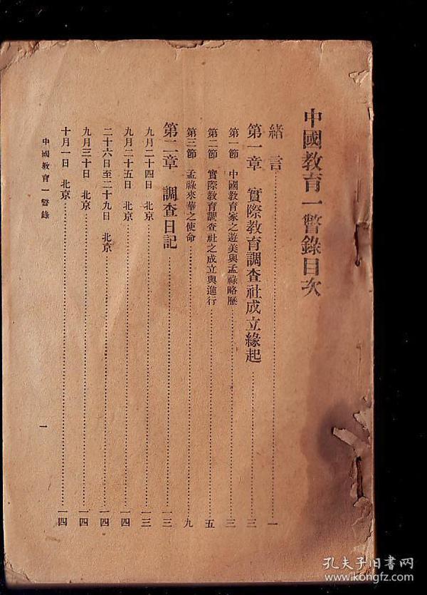 书[民国]:中国教育一瞥录