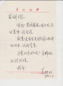 A0650林健旧藏,羊城晚报》主任编辑、作家万振环信札一通一页