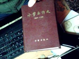 小学生作文(1987年1—12期)精装 合订本    差不多九品          1Q