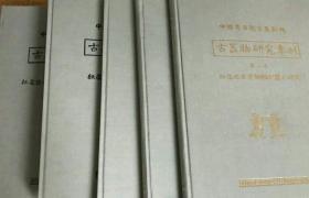 中国考古报告集新编:古器物研究专刊 【全五册 】8开精装