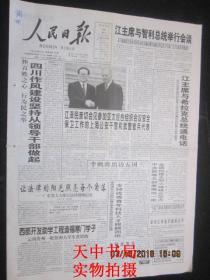 【报纸】人民日报 2001年10月24日【全国创建文明小城镇示范点候选名单】【姜泗长同志逝世】