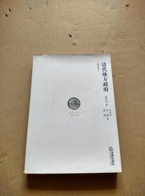 清代地方政府(修订译本)