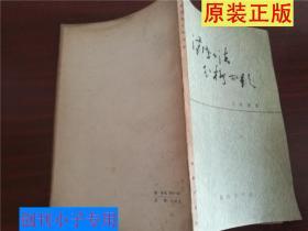 汉语语法分析问题  吕叔湘著  商务印书馆