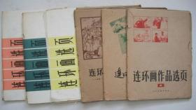 1973年人民美术出版社等出版发行《连环画作品选页》(第1-6辑)共6册活页封装