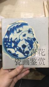青花瓷画鉴赏