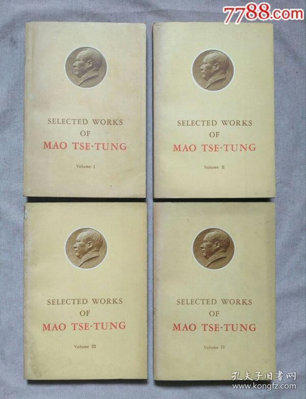 毛泽东选集1至4卷英文版