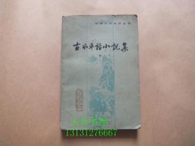 古本平话小说集(上)