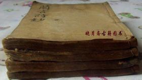 古籍善本:兰言诗抄,光绪丙午年,扫叶山房藏版