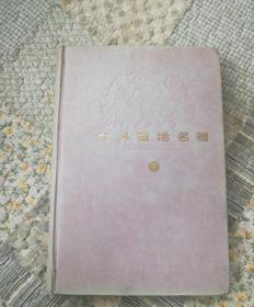 世界童话名著(连环画)第六册