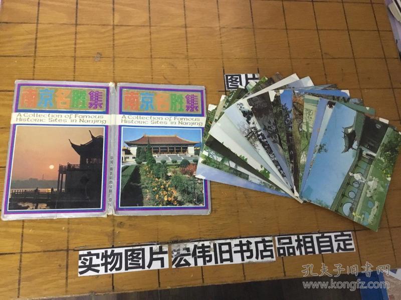 南京名胜集 明信片一套17张-南京印刷
