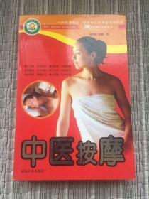 21世纪现代生活丛书:中医按摩