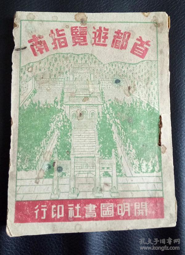 《首都游览指南》袖珍本一册,民国三十五年(1946), 大明印书馆发行 (内有最新南京市全图,首都南京的山水城林介绍,风景文物介绍等大量内容),内容完整,品相不错。