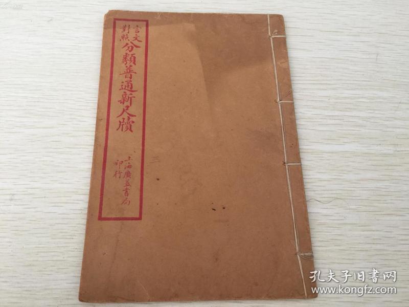 民国上海广益书局印行 言文对照 分类普通新尺牍 三 一册