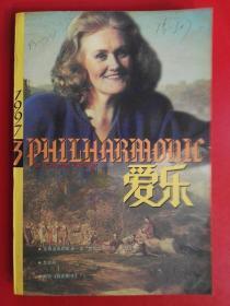 爱乐(音乐与音响丛刊)1997年第3期