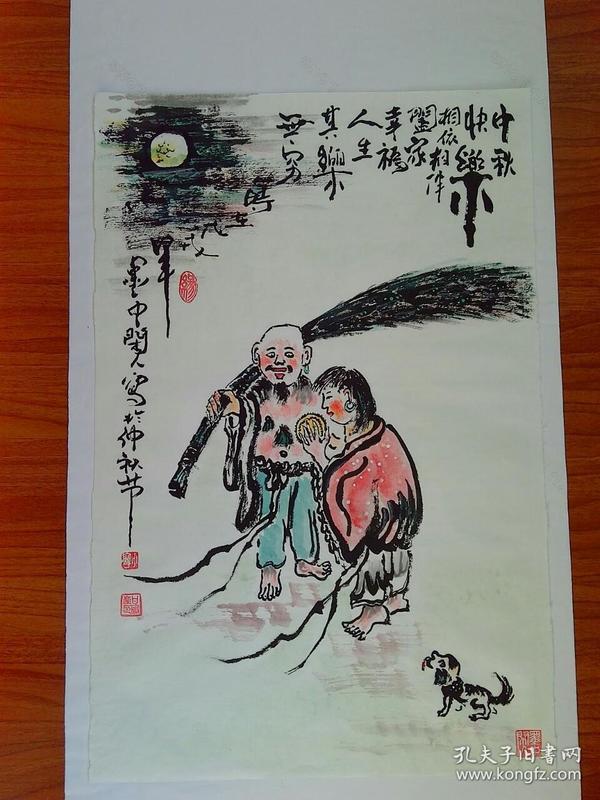 甘凤豪国画作品。编号253号
