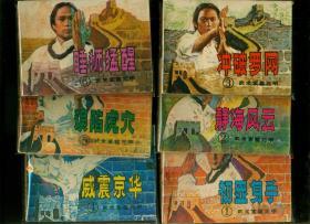 中国武术-武术家霍元甲(6全)