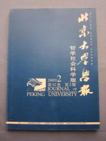 北京大学学报 哲学社会科学版 2005年第2期 第42卷 全新正版