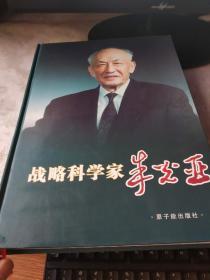 战略科学家朱光亚