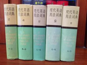 未阅 无瑕疵    A Dictionary of Modern English Usage《现代英语用法词典》1-5册 精装