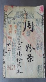 盐 茶文化史料《缴验》 【总理湖南厘金盐茶局务】贩运粉条 雷市卡