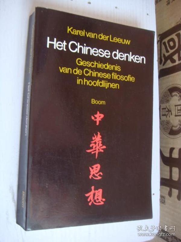 Het Chinese denken:Geschiedenis van de Chinese filosofie in hoofdlijnen《中华思想》 荷兰语原版 插图本  稀见汉学专著