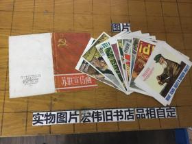 苏联宣传画无格式明信片11张(缺1张)