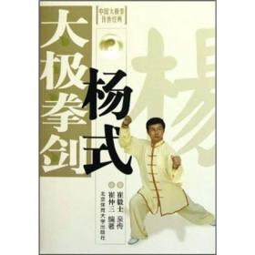 中国太极拳传世经典:杨式太极拳剑