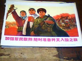 32开文革宣传画-加强军民联防 随时准备歼灭入侵之敌