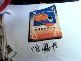 《小学生班级书架》丛书(33)-迎接崭新的太阳