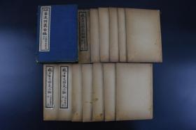 《校正古文析义初、二编》原函线装十四册全 其中初编六卷6册、二遍八卷8册 上海翠英书局石印 1923年出版《古文析义》为清代人林云铭评注图书。林云铭所编注的《古文析义》,比《古文观止》尚早,影响颇大。
