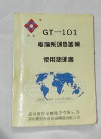 GT-101电脑系列学习机使用说明书