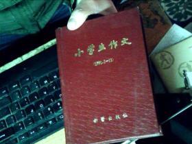 小学生作文(1991年1—12期)精装 合订本  差不多九品         1Q