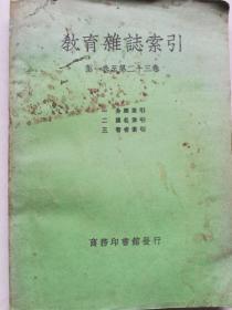 教育杂志索引(1—23卷)