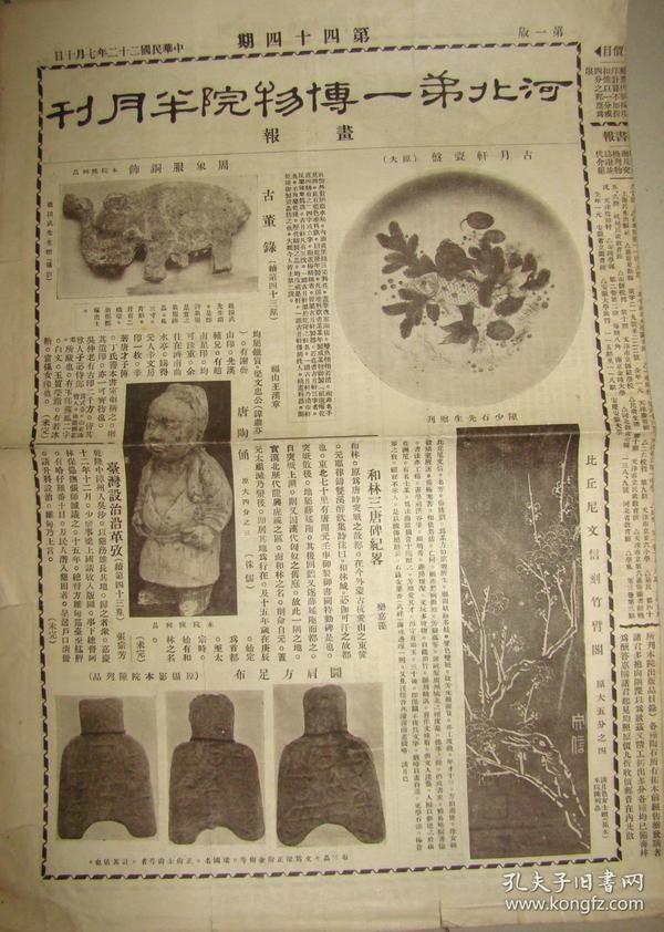 《河北第一博物馆半月刊》【唐回鹘合毗伽可汗碑,有照片;中国古塔考;河北常见之树木】