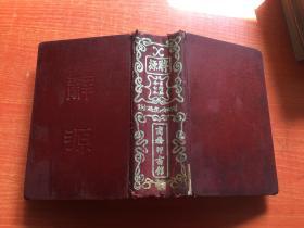 辞源 正续编合订本 商务印书馆1947年15版