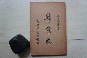 1935年商务印书馆32开:韩愈志