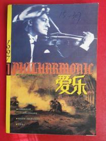 爱乐(音乐与音响丛刊)1997年第1期
