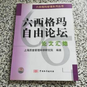 六西格玛自由论坛:论文汇编