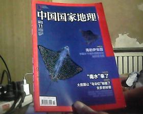 中国国家地理 2014 11 总第649(无海报 无赠送)