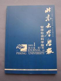 北京大学学报 哲学社会科学版 2005年第1期 第42卷 全新正版
