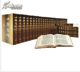 四部文明--商周文明卷.魏晋南北朝文明卷. 隋唐文明卷(全200册)