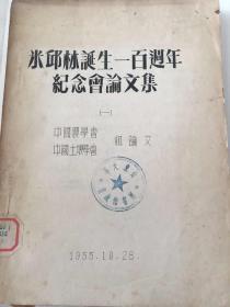 50年代油印本:米丘林诞生一百周年纪念会论文集(一、三)