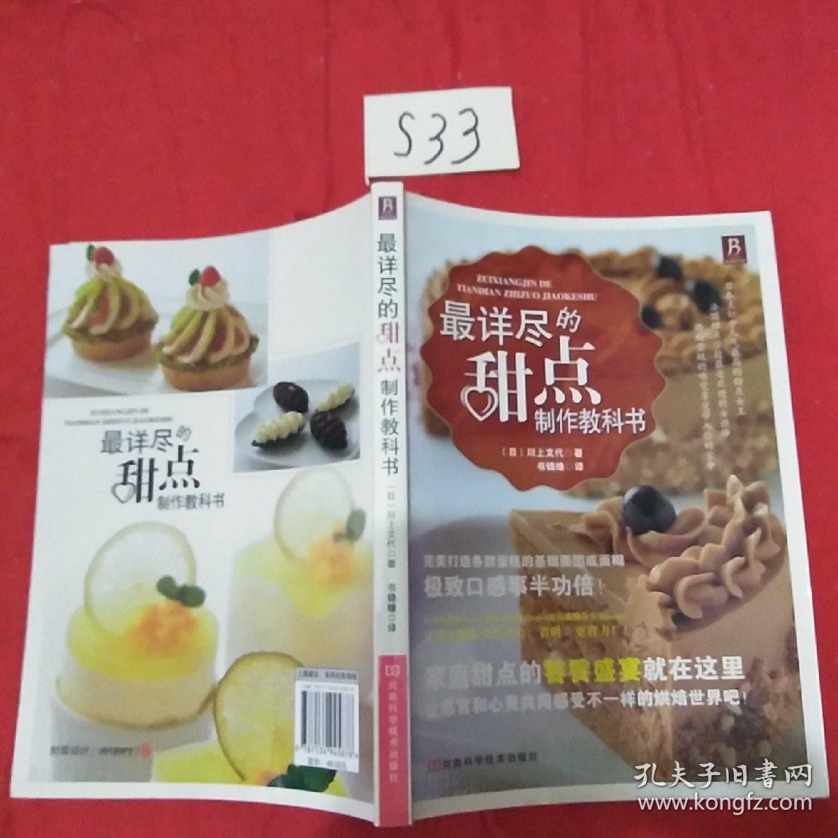 最详尽的甜点v甜点教科书技巧授课的小古筝图片