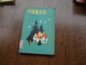 外国童话选    馆藏85品   插图本   79年一版一页