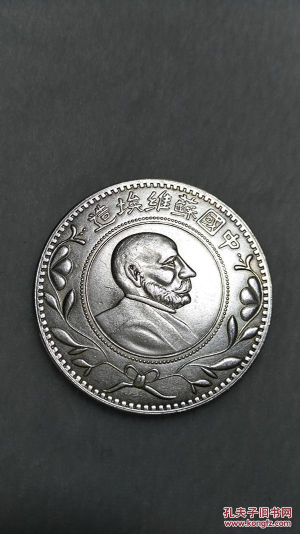 苏维埃造 列宁像 背镰刀斧头 银元